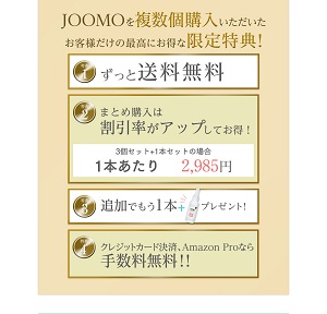 jomoの特典詳細